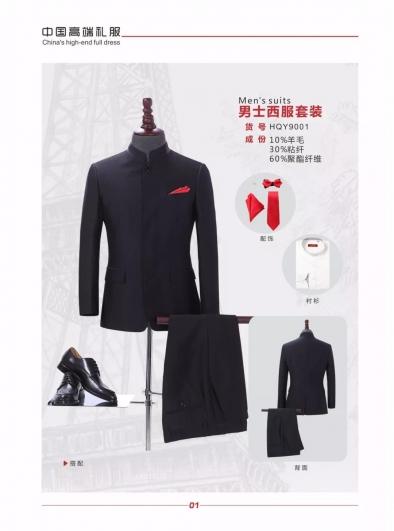 中山装男式西服套装