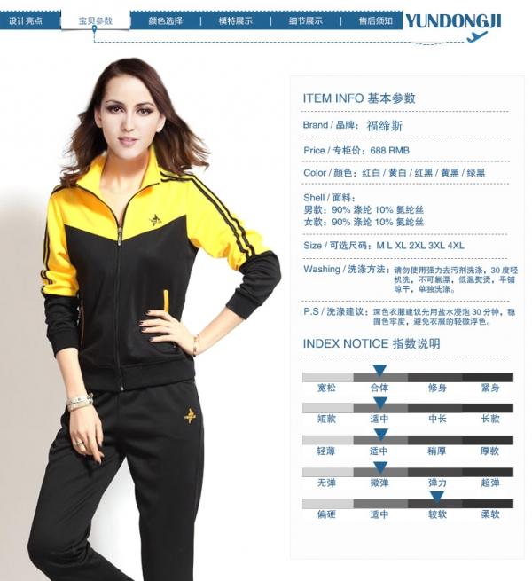 欧美风户外运动服女修身长袖立领拼色棒球衫套装