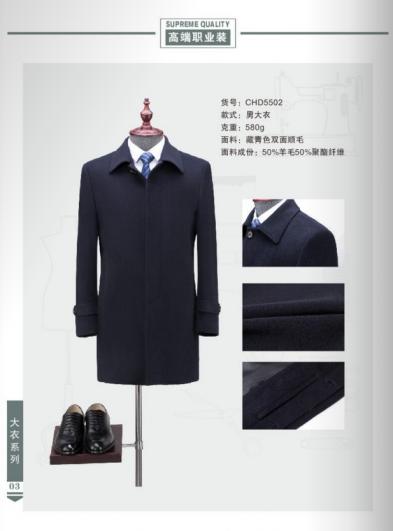 50羊毛藏青色男大衣
