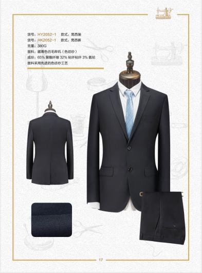 藏青色纺纱男士西服