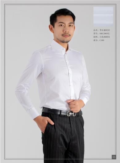 白色男士衬衣